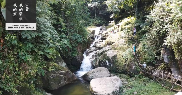 婆罗洲高原 – 西曼咖斯瀑布 | Borneo Highlands – Simangas Waterfall